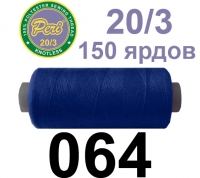 20s/3 Нитки штапельный полиэстер Peri ПОЛ20.3-(064)150яр