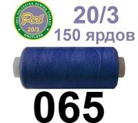 20s/3 Нитки штапельный полиэстер Peri ПОЛ20.3-(065)150яр