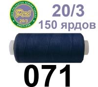 20s/3 Нитки штапельный полиэстер Peri ПОЛ20.3-(071)150яр