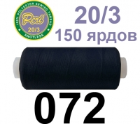 20s/3 Нитки штапельный полиэстер Peri ПОЛ20.3-(072)150яр
