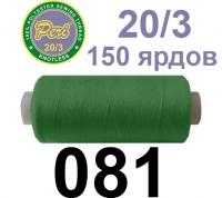 20s/3 Нитки штапельный полиэстер Peri ПОЛ20.3-(081)150яр