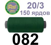 20s/3 Нитки штапельный полиэстер Peri ПОЛ20.3-(082)150яр