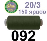 20s/3 Нитки штапельный полиэстер Peri ПОЛ20.3-(092)150яр