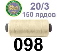 20s/3 Нитки штапельный полиэстер Peri ПОЛ20.3-(098)150яр