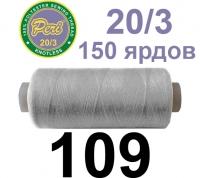 20s/3 Нитки штапельный полиэстер Peri ПОЛ20.3-(109)150яр