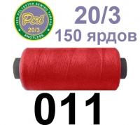 20s/3 Нитки штапельный полиэстер Peri ПОЛ20.3-(011)150яр